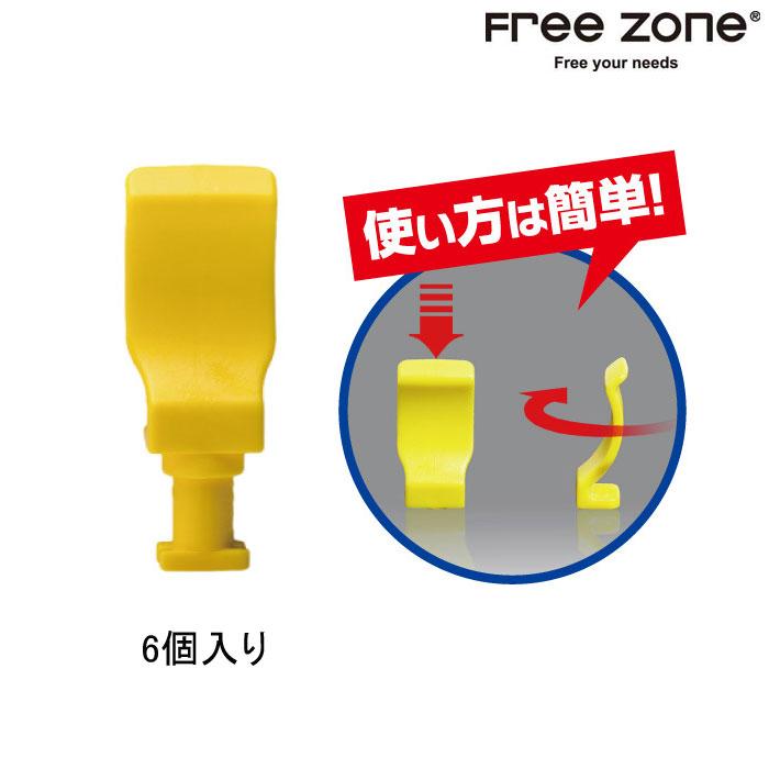 Free Zone 〔WEB価格〕FZ00018 ユニバーサルクリップ(6個)