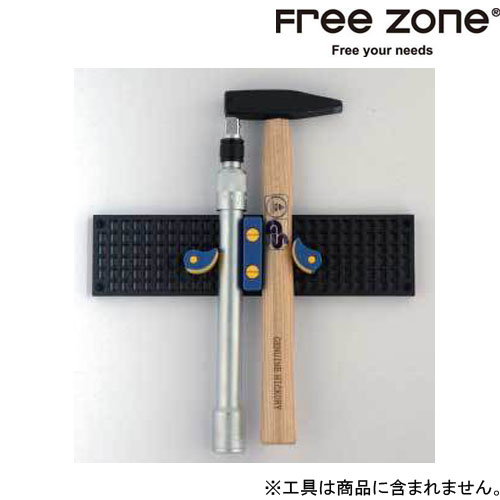 Free Zone 〔WEB価格〕FZ00096 アジャストホルダー