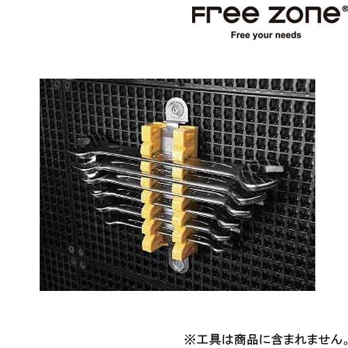 Free Zone 〔WEB価格〕FZ00079 レンチホルダー