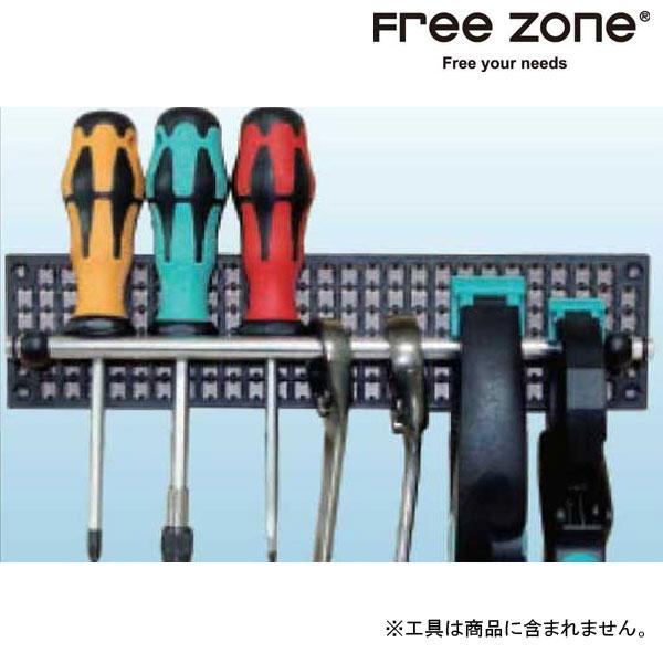 Free Zone 〔WEB価格〕FZ00091 ハンギングロッド