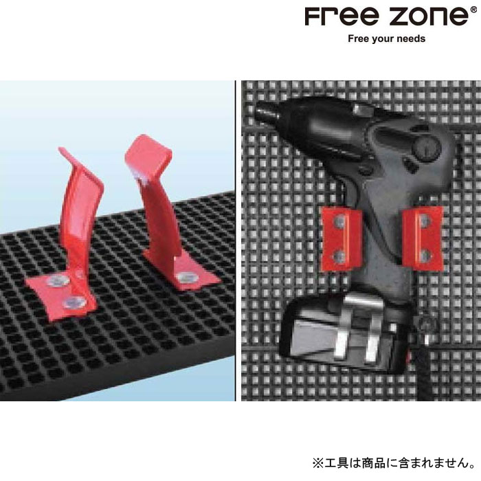 Free Zone 〔WEB価格〕FZ00069 ジャンボクリップ(1セット)