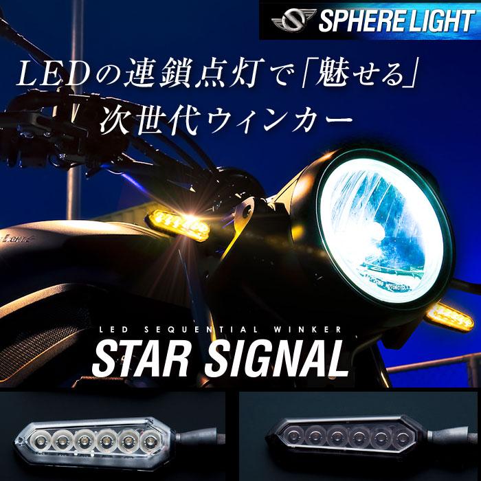 SPHERE LIGHT 〔WEB価格〕LEDシーケンシャルウインカースターシグナル 車検対応/流れるウインカー