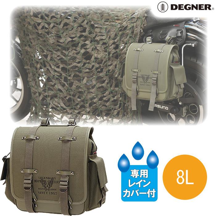DEGNER 〔WEB価格〕 NB-131 ミリタリーテイストナイロンサドルバッグ