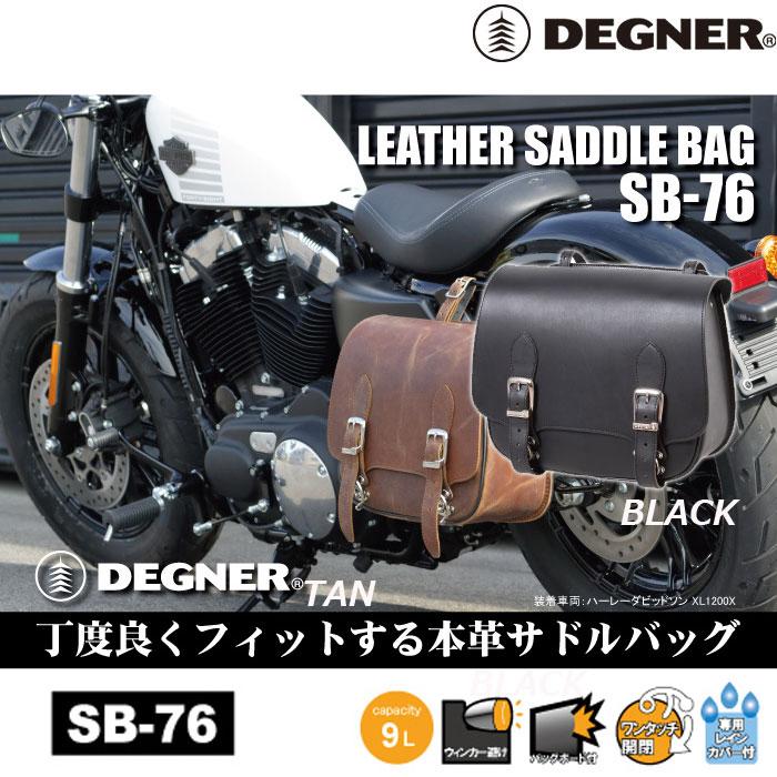 DEGNER 〔WEB価格〕SB-76 レザーサドルバッグ 9L