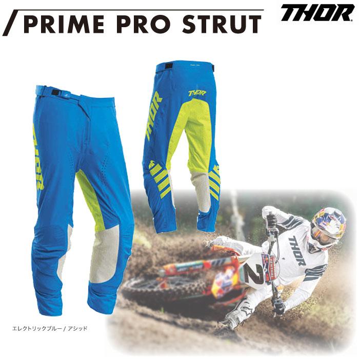 〔メーカー在庫限り〕PRIME PRO STRUTUT パンツ エレクトリックブルー/アシッド◆全4色◆
