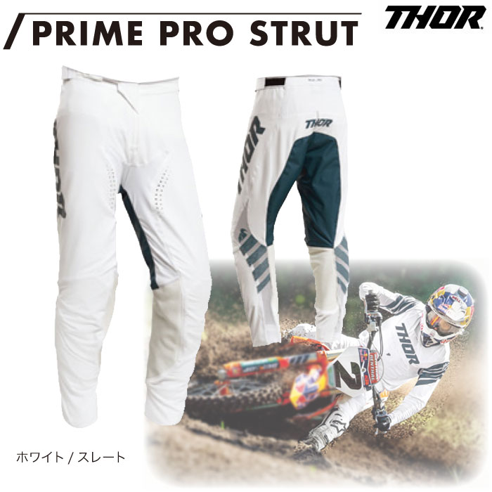 THOR 〔メーカー在庫限り〕PRIME PRO STRUTUT パンツ ホワイト/スレート◆全4色◆