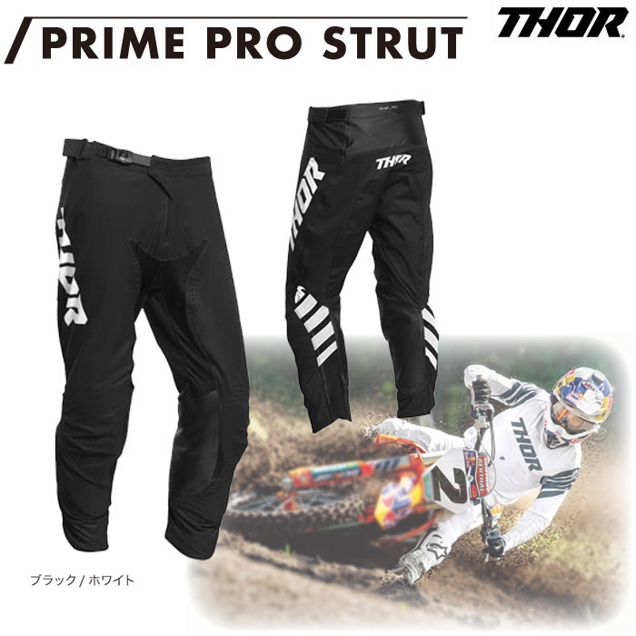 THOR PRIME PRO STRUTUT パンツ ブラック/ホワイト◆全4色◆ ブラック/ホワイト
