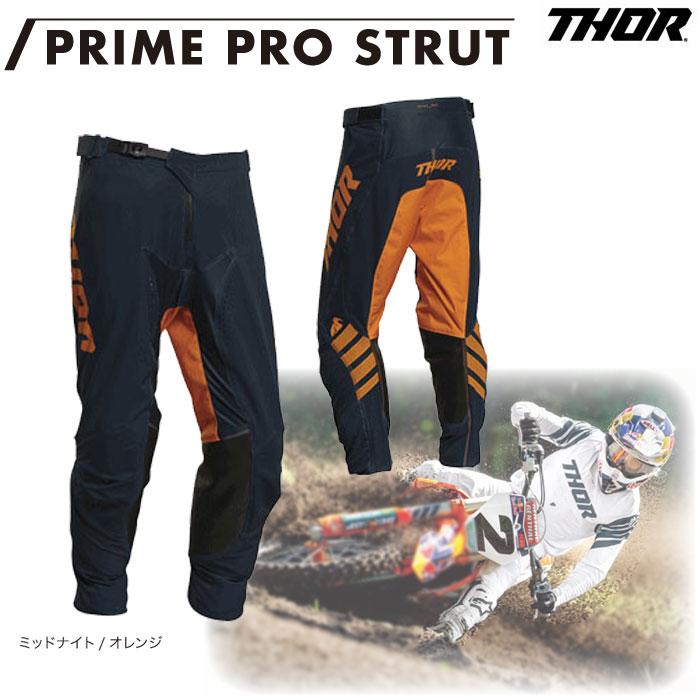 THOR 〔メーカー在庫限り〕PRIME PRO STRUTUT パンツ ミッドナイト/オレンジ◆全4色◆