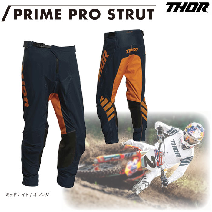 THOR 〔WEB価格〕PRIME PRO STRUTUT パンツ ミッドナイト/オレンジ◆全4色◆