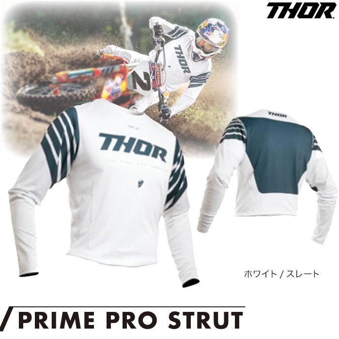 〔メーカー在庫限り〕PRIME PRO STRUTUT ジャージ ホワイト/スレート◆全4色◆