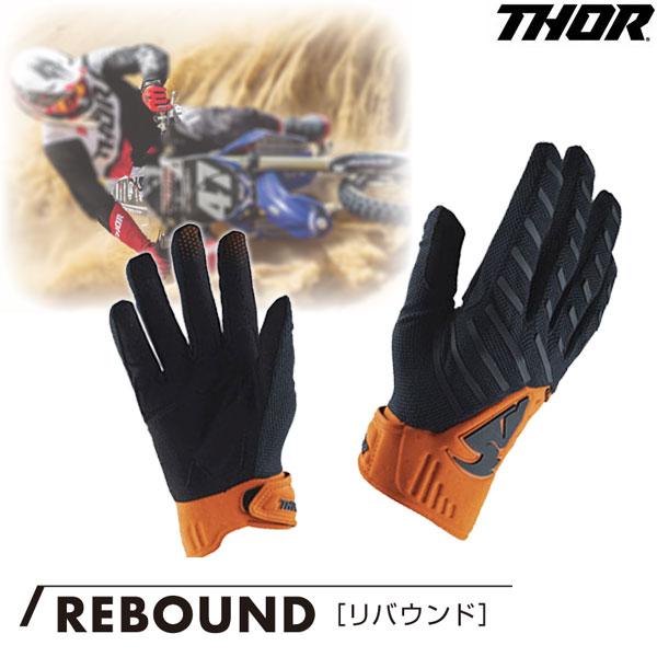 〔メーカー在庫限り〕REBOUND[リバウンド] グローブ ミッドナイト/オレンジ◆全5色◆