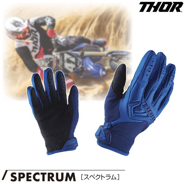 THOR 〔通販限定〕SPECTRUM[スペクトラム] グローブ ブルー◆全6色◆ ブルー