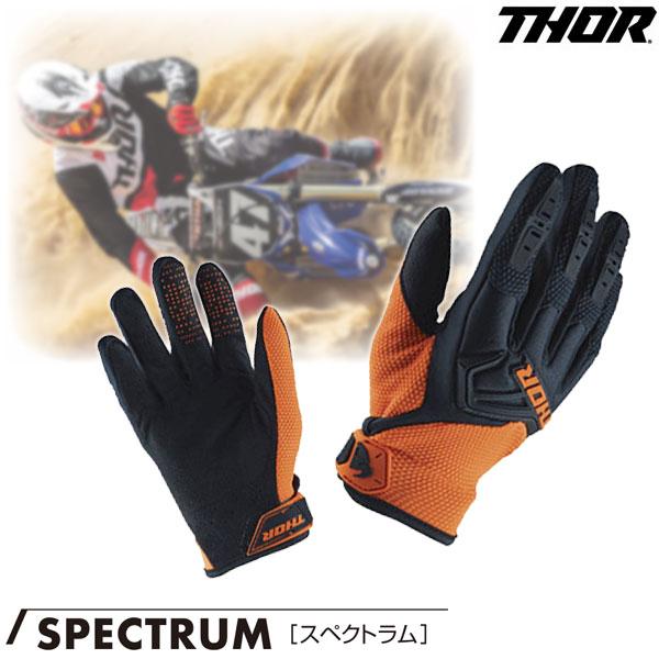 THOR SPECTRUM[スペクトラム] グローブ ミッドナイト/オレンジ◆全6色◆