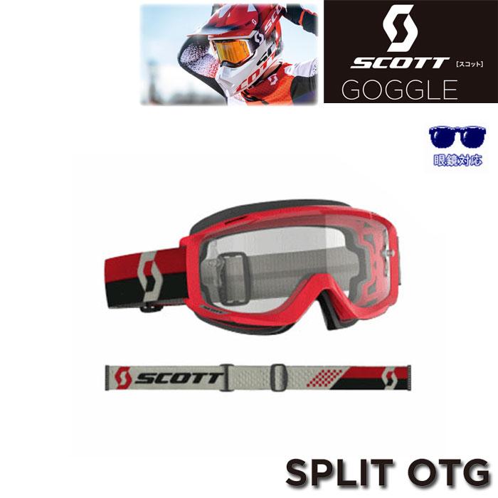 """SCOTT 20モデル """"SPLIT OTG""""眼鏡対応 ゴーグル レッド/グレー"""