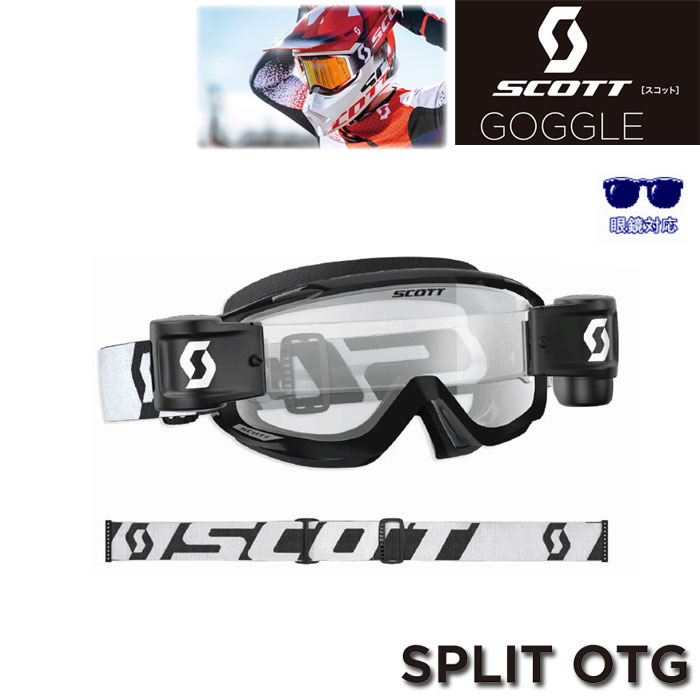 "SCOTT 〔WEB価格〕19モデル ""SPLIT OTG""ロールオフ付き眼鏡対応 ゴーグル ブラック/ホワイト"