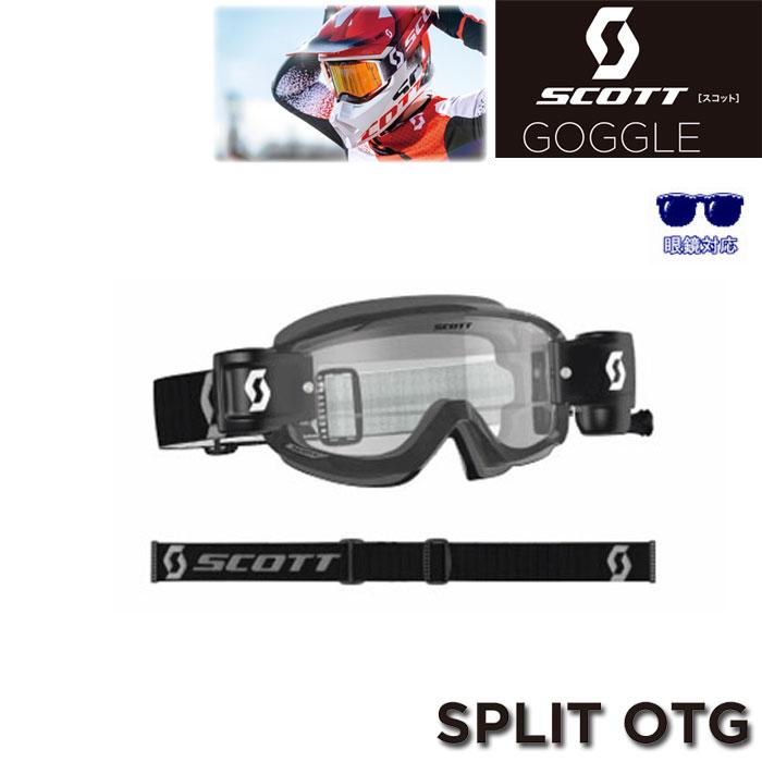 """SCOTT 20モデル """"SPLIT OTG""""ロールオフ付き眼鏡対応 ゴーグル ブラック/グレー"""