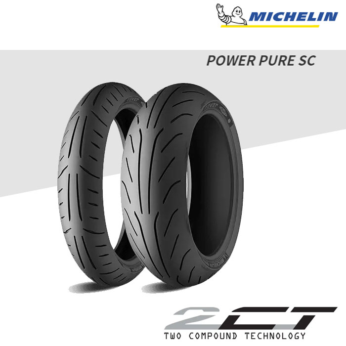Michelin 〔WEB価格〕POWER PURE SC タイヤセット 110/70+120/70-12 前後SET