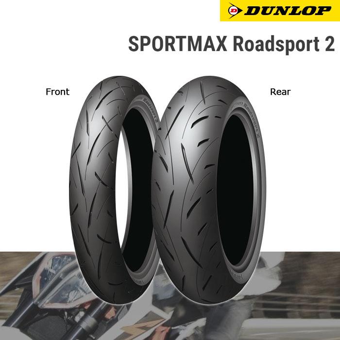 DUNLOP 〔WEB価格〕SPORTMAX Roadsport2 タイヤセット  120/60ZR17,160/60ZR17 前後セット