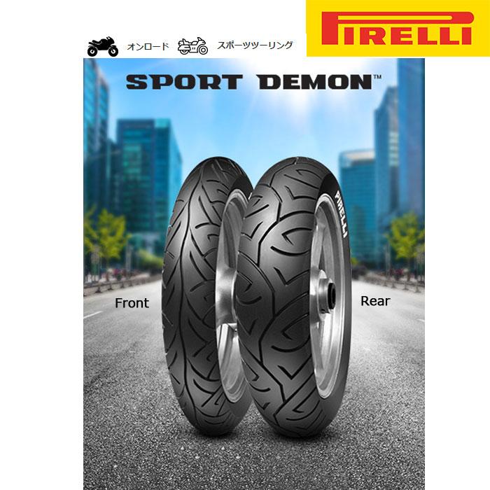 PIRELLI 〔WEB価格〕SPORT DEMON タイヤセット110/70+140/70-17 前後セット