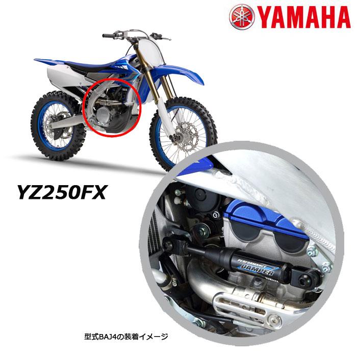 Y'S GEAR BAJ-211H0-00  パフォーマンスダンパー YZ250FX