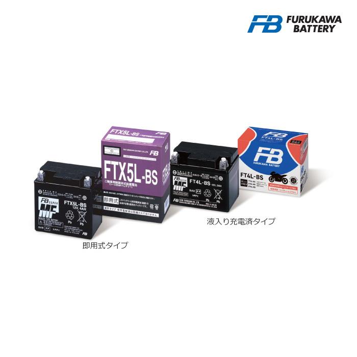 古河電池 12V高始動シール型MFバッテリー(FTシリーズ) FTX7A-BS 液入り充電済み