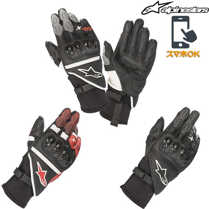alpinestars 〔WEB価格〕 GP X V2 GLOVE