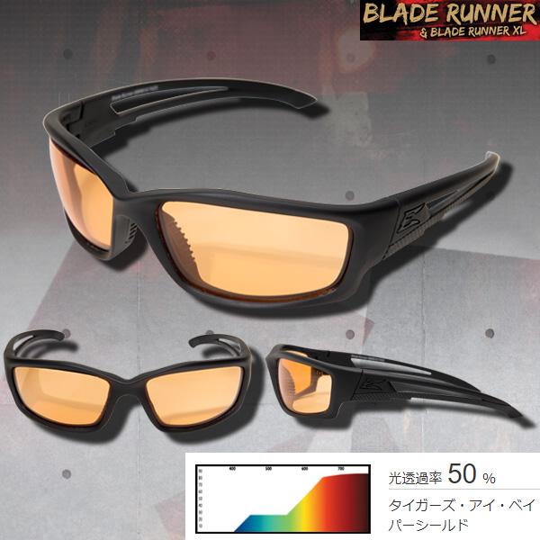 【通販限定】お取り寄せ品◆曇らない&割れないサングラス◆ Blade Runner-Black Frame/Tiger  VS Lens UVカット/ツーリング/アウトドア/サバゲー