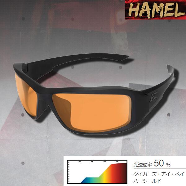 【通販限定】お取り寄せ品◆曇らない&割れないサングラス◆ Hamel-Black TT Frame/Tiger  VS Lens UVカット/ツーリング/アウトドア/サバゲー