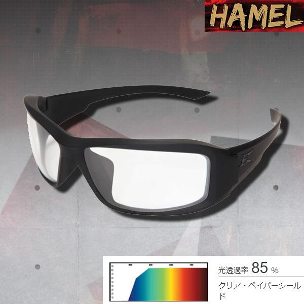 【通販限定】お取り寄せ品◆曇らない&割れないサングラス◆ Hamel-Black TT Frame/Clear  VS Lens UVカット/ツーリング/アウトドア/サバゲー
