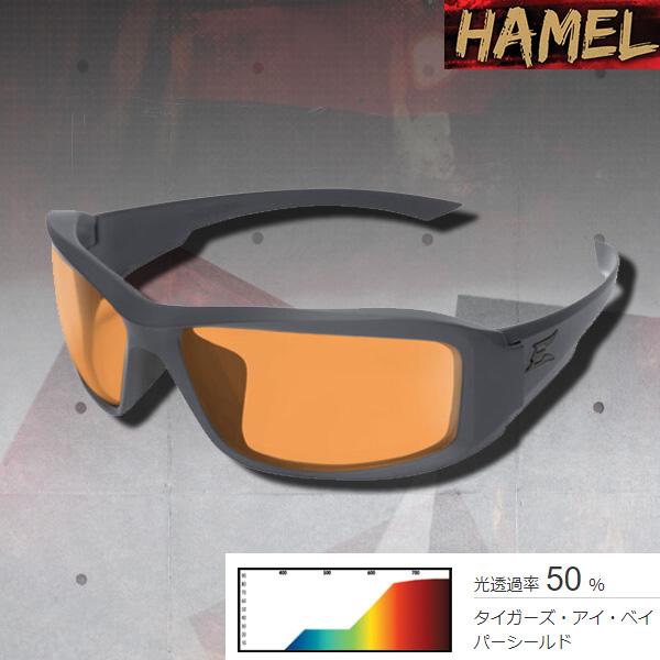 【通販限定】お取り寄せ品◆曇らない&割れないサングラス◆ Hamel-Gray Wolf TT Frame/Tiger  VS Lens UVカット/ツーリング/アウトドア/サバゲー