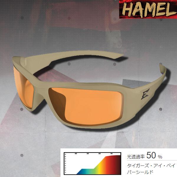 【通販限定】お取り寄せ品◆曇らない&割れないサングラス◆ Hamel-Sand TT Frame/Tiger  VS Lens UVカット/ツーリング/アウトドア/サバゲー