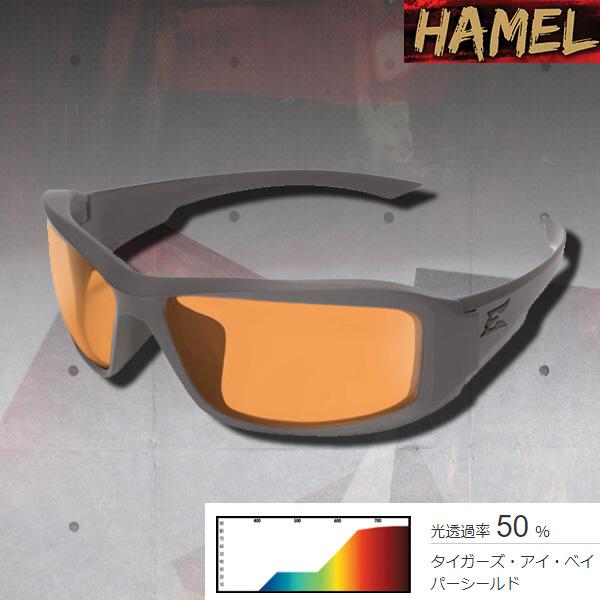 【通販限定】お取り寄せ品◆曇らない&割れないサングラス◆ Hamel-Mas Gray TT Frame/Tiger VS Lens UVカット/ツーリング/アウトドア/サバゲー