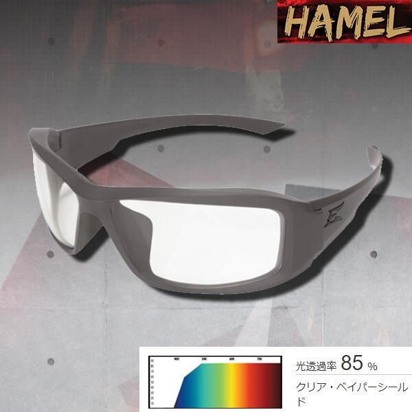 【通販限定】お取り寄せ品◆曇らない&割れないサングラス◆ Hamel-Mas Gray TT Frame/Clear VS Lens UVカット/ツーリング/アウトドア/サバゲー