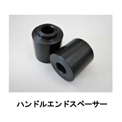BEET JAPAN ハンドルエンドスペーサー Z900RS