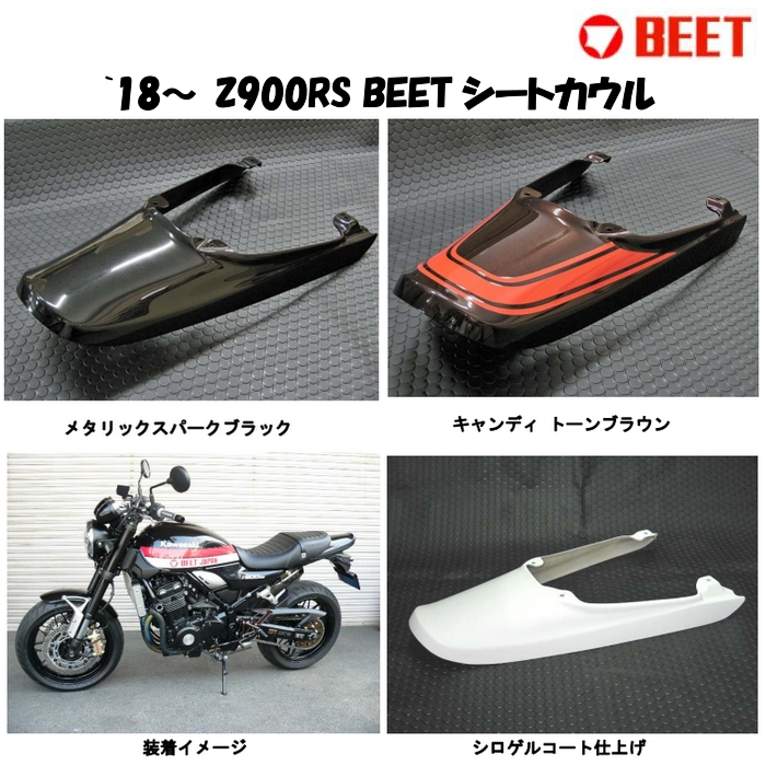 BEET JAPAN シートカウル(シロゲル) Z900RS