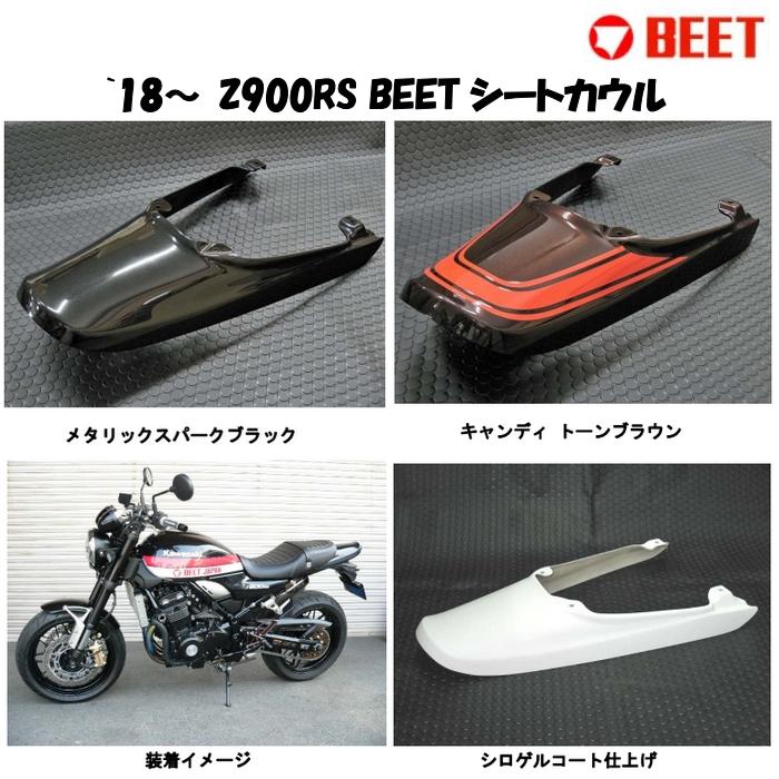 BEET JAPAN シートカウル(クロメタ) Z900RS