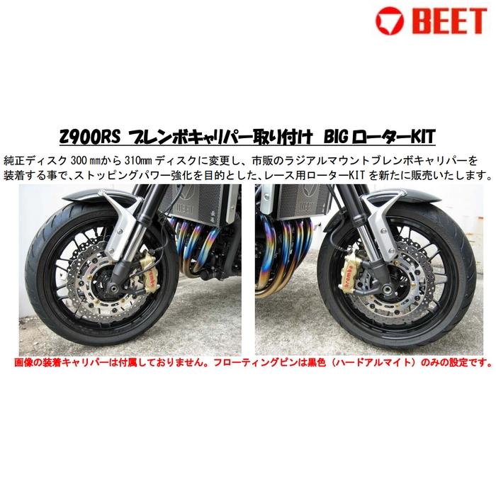 BEET JAPAN ブレンボキャリパー取り付けBIGローター Z900RS