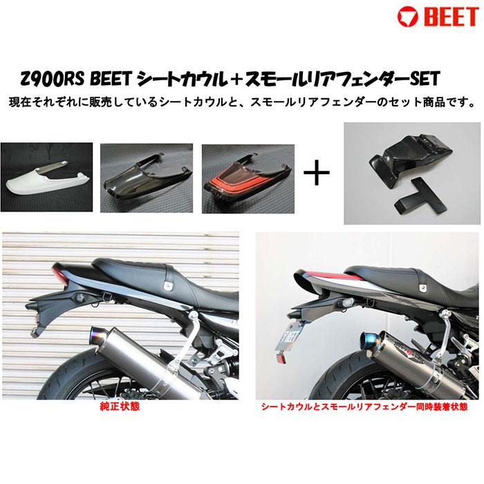 BEET JAPAN シートカウル+スモールリアフェンダーSET メタリックスパークブラック(クロメタ)用 Z900RS