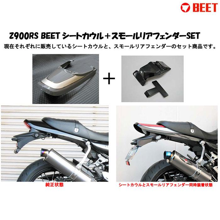 BEET JAPAN シートカウル+スモールリアフェンダーSET CAFE 18 パールストームグレー(Pグレー)用 Z900RS