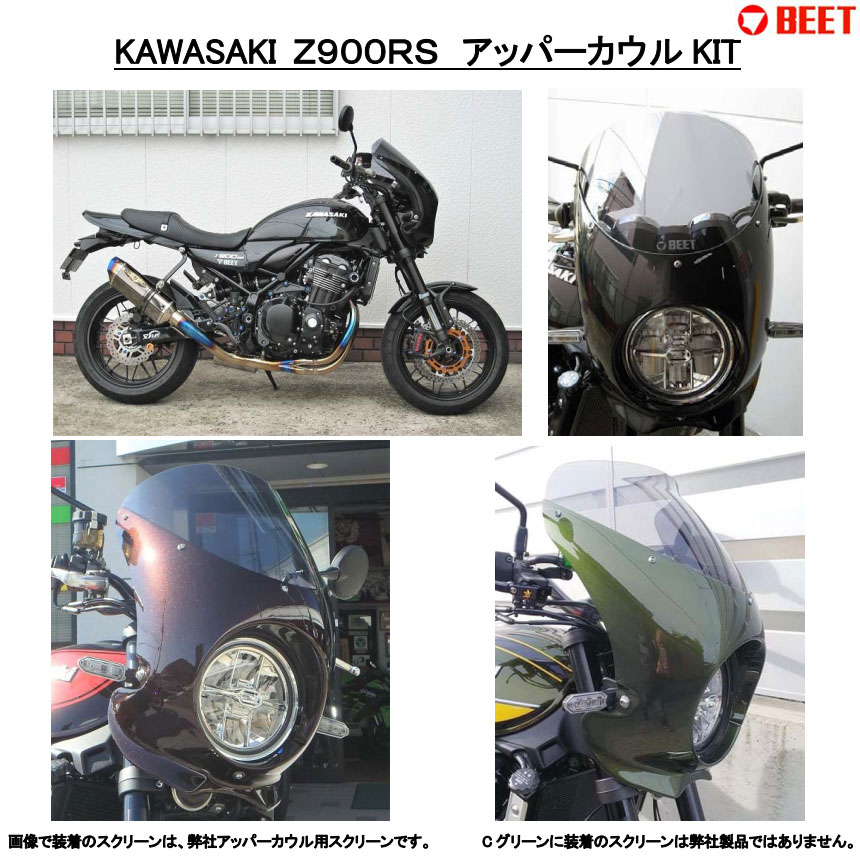 BEET JAPAN アッパーカウルKIT(クロメタ) Z900RS