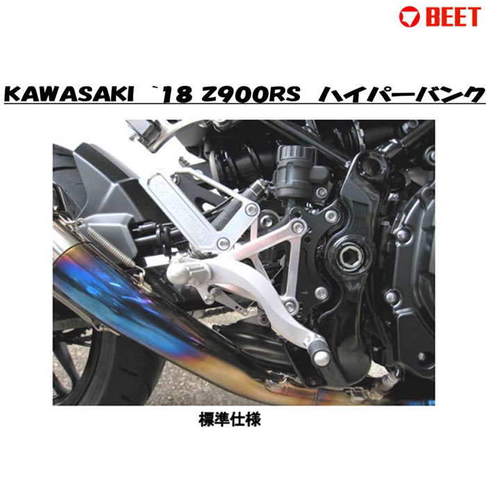 BEET JAPAN 18 ハイパーバンク Z900RS バックステップ/固定式