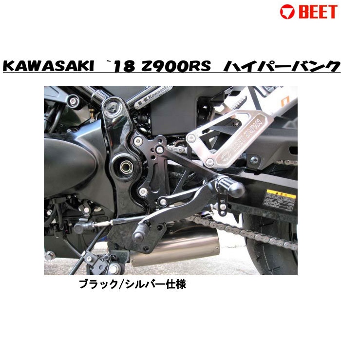 BEET JAPAN 18 ハイパーバンク(ブラック/シルバー仕様) Z900RS バックステップ/固定式