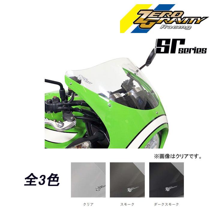 ZERO GRAVITY 〔WEB価格〕スクリーン SRタイプ  Z900RS CAFE