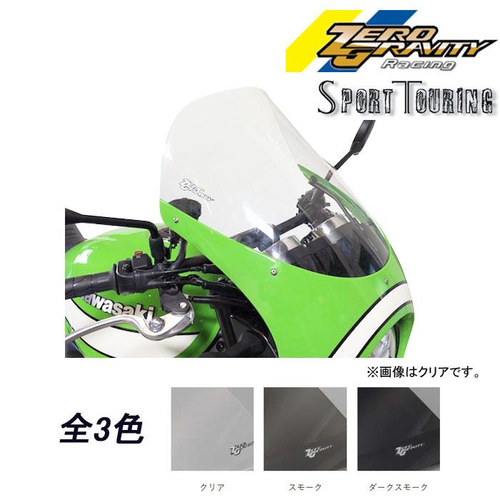 ZERO GRAVITY 〔WEB価格〕スクリーン  スポーツツーリング  Z900RS CAFE