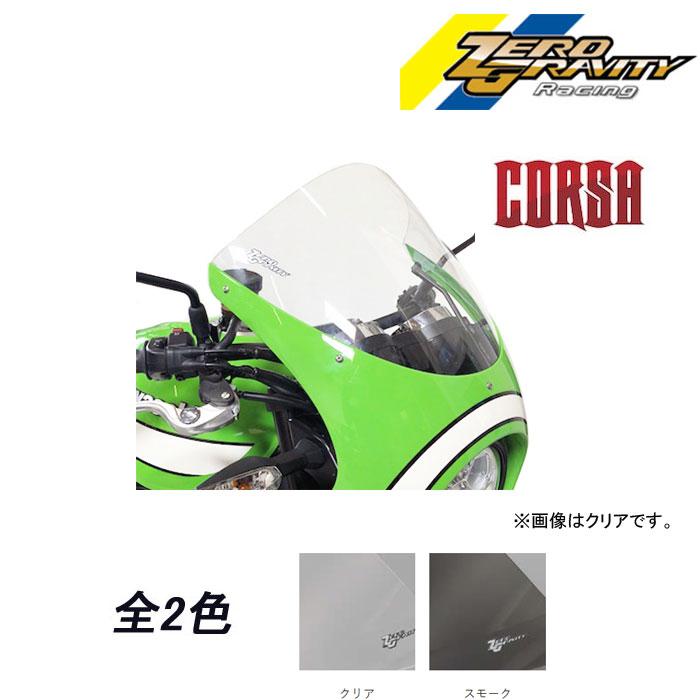 ZERO GRAVITY 〔WEB価格〕スクリーン  コルサ Z900RS CAFE