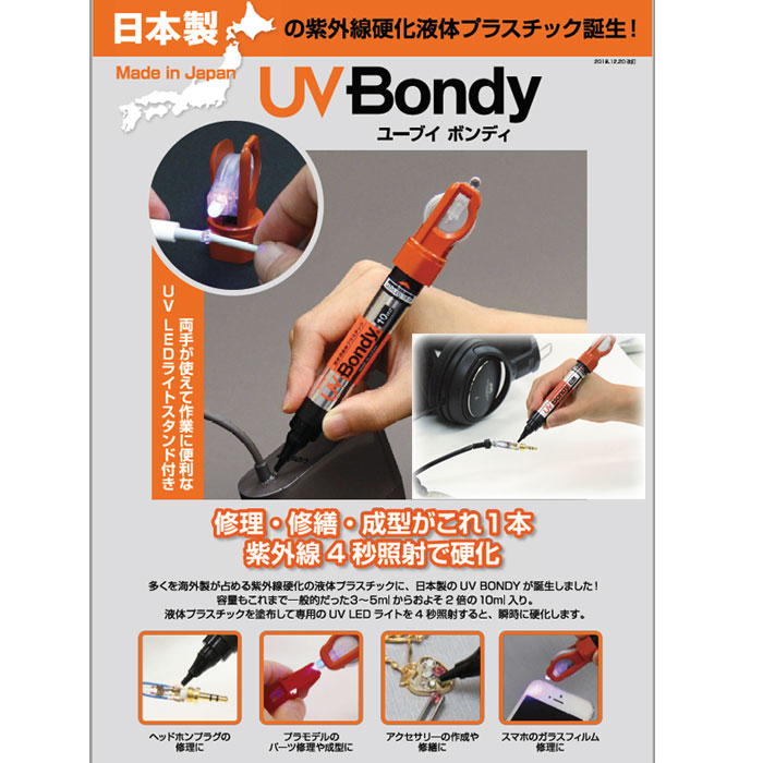 BONDIC 〔WEB価格〕UV BONDY スターターキット (日本製)