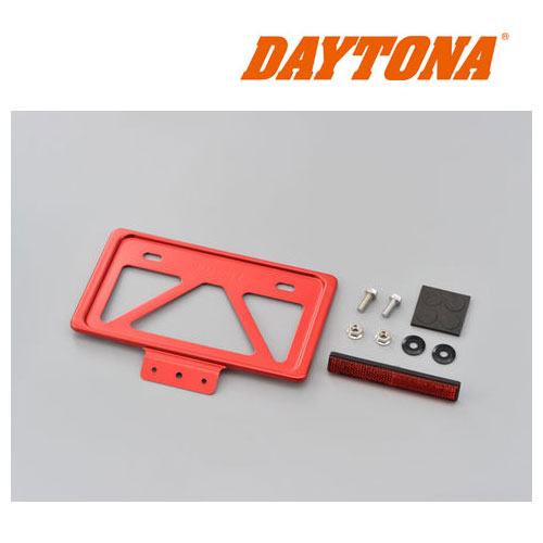 DAYTONA 99632 軽量ナンバープレートホルダー リフレクター付き レッド ◆全7色◆