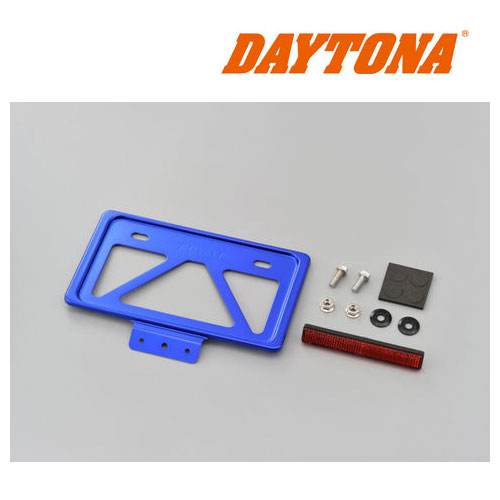 DAYTONA 99633 軽量ナンバープレートホルダー リフレクター付き ブルー ◆全7色◆