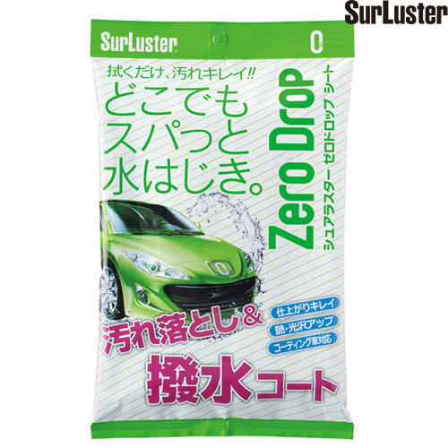 SurLuster 〔WEB価格〕 S-94 ゼロドロップシート