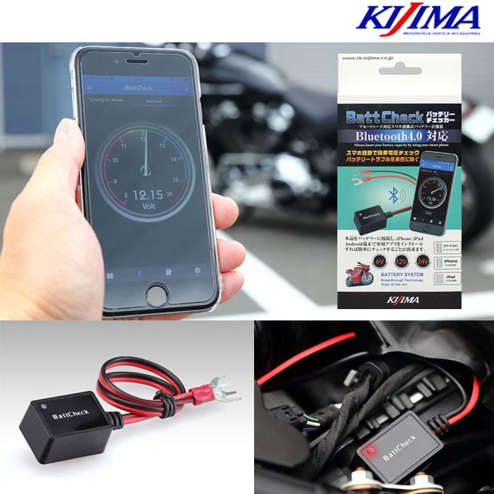 KIJIMA Batt Check バットチェック バッテリーチェッカー